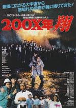 200X年翔(プレスシート邦画)
