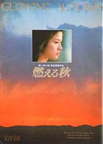 燃える秋(スカラ座/パンフレット邦画)