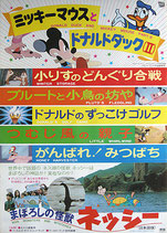 ミッキーマウスとドナルドダック(Ⅱ)他・日本語版(アニメ映画ポスター)