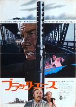ブラック・エース(アメリカ映画/プレスシート)