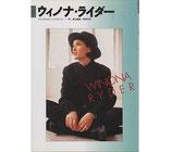 ウィノナ・ライダー(デラックスカラーシネアルバム57)(映画書)