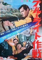 ブルーライト作戦(アメリカ映画/プレスシート)