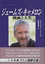 ドリーミング・アラウド・ジェームズ・キャメロン・映画と人生(映画書)
