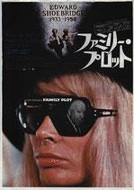 ヒッチコックのファミリー・プロット(東宝プラザ/チラシ洋画)