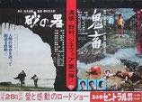砂の器/鬼畜(清張・野村「シネフェア」第一弾)(宣材・中吊広告?)