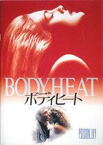 ボディヒート(アメリカ映画/パンフレット)