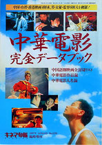 中華電影完全データブック(中国・台湾・香港映画400本、俳優600人)(映画書)