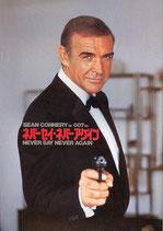 007ネバーセイ・ネバーアゲイン(洋画パンフレット)