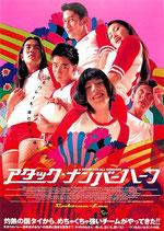 アタック・ナンバーハーフ(シアターキノ/外国映画チラシ)