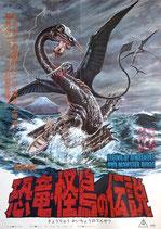 恐竜・怪鳥の伝説(イラスト判)(邦画ポスター)