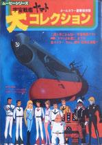 ムービーシリーズ 宇宙戦艦ヤマト 大コレクション(アニメ/映画書)