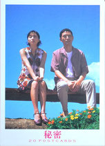 秘密(ポストカード・ブック/日本映画)