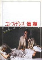 コンフィデンス 信頼(ハンガリー映画/パンフレット)