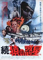 続・猿の惑星(アメリカ映画/プレスシート)