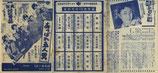 あっぱれ五人男/ひばりの陽気な天使(チラシ邦画/松竹エンゼル館)