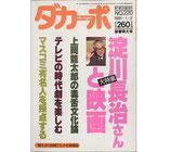 淀川長治さんと映画・大特集(「ダカーポ、第220号」)(映画書)