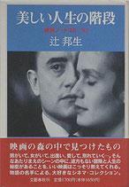 美しい人生の階段・映画ノート88~92(映画書)