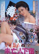 愛染恭子の未亡人下宿(邦画ポスター)
