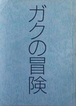 ガクの冒険(映画台本)脚本・椎名誠