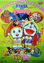 ドラえもん・のび太のドラビアンナイト/ドラミちゃんアララ少年山賊団(ポスター・アニメ)