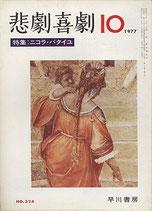 悲劇喜劇・10月号(特集・ニコラ・バタイユ/NO・324)(演劇雑誌)