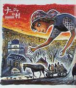 ナージャの村(日本・ベラルーシ共同制作/パンフレット)