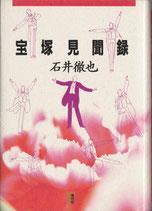 宝塚見聞録(宝塚・書籍)