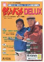 釣りバカ日誌DELUX(シリーズ10作の歩み)