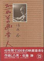 300/40 その画・音・人((映画書)
