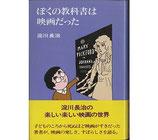 ぼくの教科書は映画だった・のびのび人生論13(映画書)