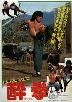 ドランク・モンキー 酔拳(チラシ洋画)