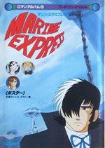 マリン・エクスプレス(ロマンアルバム25/映画書)