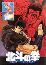 北斗の拳(アニメパンフレット)