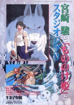 宮崎駿と「もののけ姫」とスタジオジブリ(アニメ/映画書)