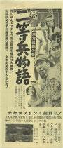 続・二等兵物語・南方孤島の巻(ビラ・チラシ)