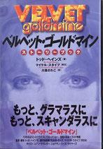 ベルベット・ゴールドマイン(ストーリーブック)(映画書)