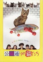公園通りの猫たち(邦画パンフレット)