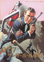 007サンダーボール作戦(洋画パンフレット)