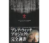 ブレア・ウィッチ・プロジェクト完全調書(映画書)