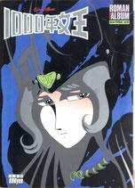 1000年女王(アニメ/映画書)