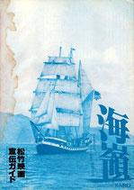 海嶺(松竹映画宣伝ガイド)