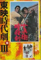 日本映画ポスター集 東映時代劇篇(3)(映画書)