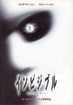 インビジブル(アメリカ映画/パンフレット)