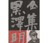 黒澤明全集(第3巻)(映画書)
