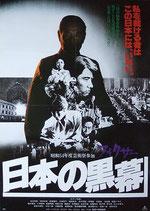 日本の黒幕<フィクサー>(邦画ポスター)