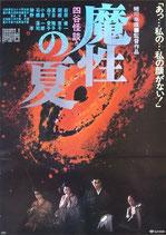 四谷怪談より魔性の夏(邦画ポスター)