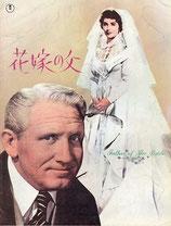 花嫁の父(洋画パンフレット)