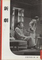 新劇(岩波写真文庫82)