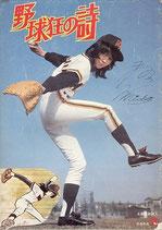 """野球狂の詩/嗚呼""""花の応援団 男涙の親衛隊(邦画パンフレット)"""