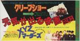 クリープショー/XYZマーダーズ(前売半券)ホラー映画